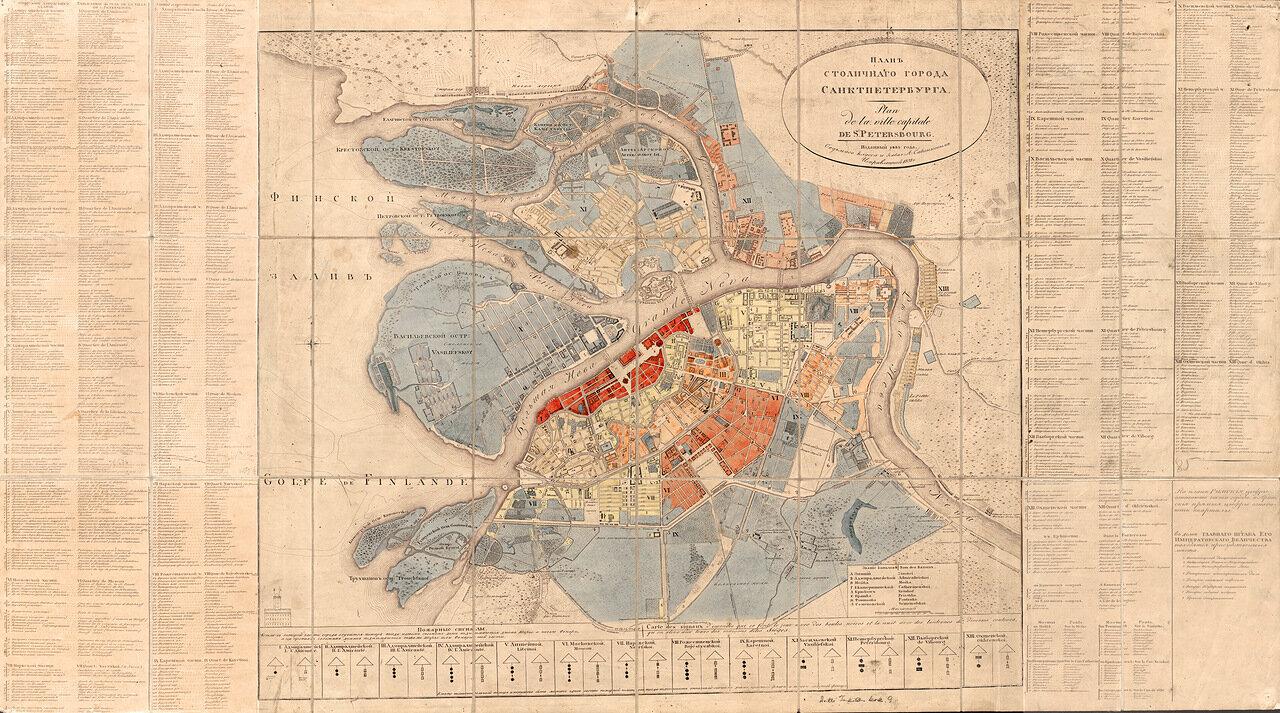 1838. План столичного города Санкт-Петербурга