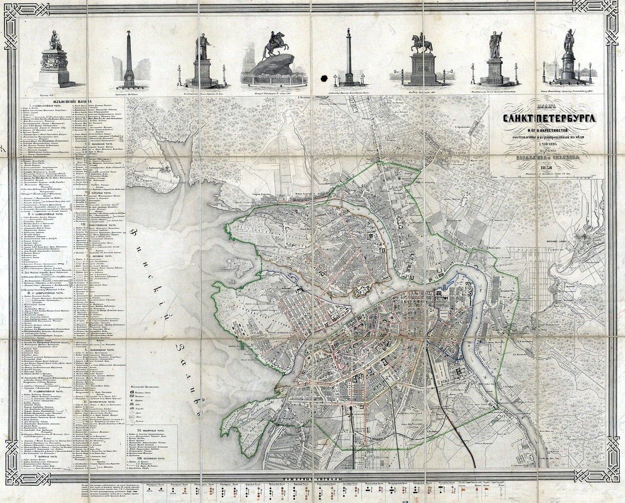 1858. План Санкт-Петербурга и его окрестностей