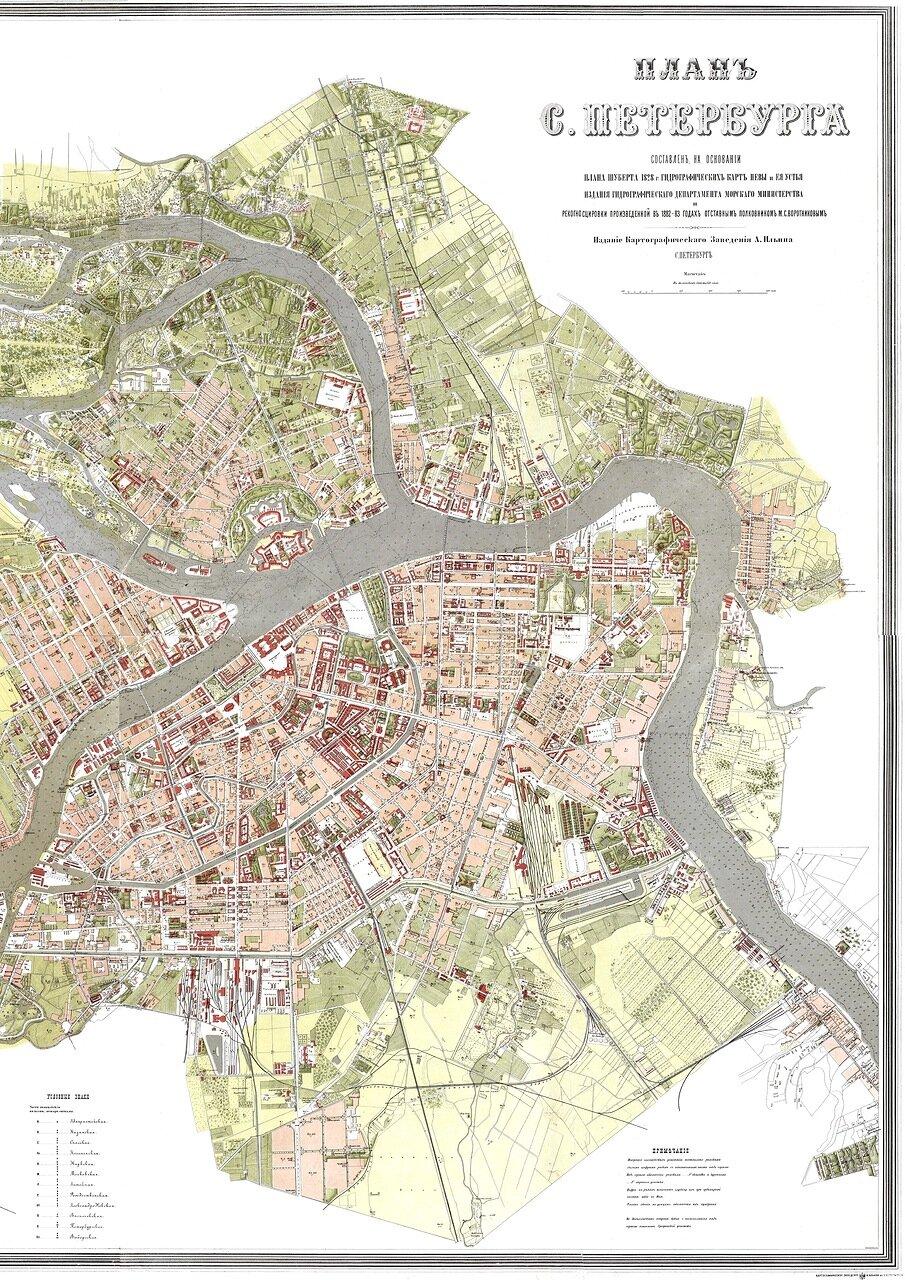 1883. План столичного города Санкт-Петербурга. Часть 2
