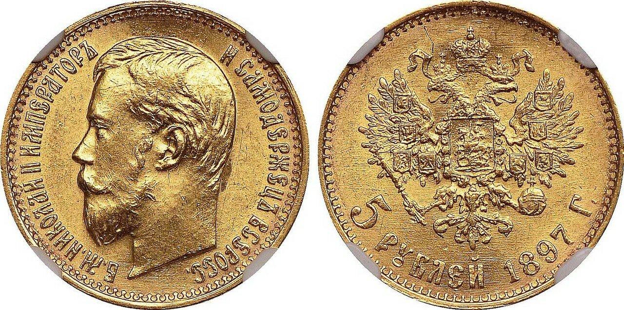 1897. 5 рублей. Николай II