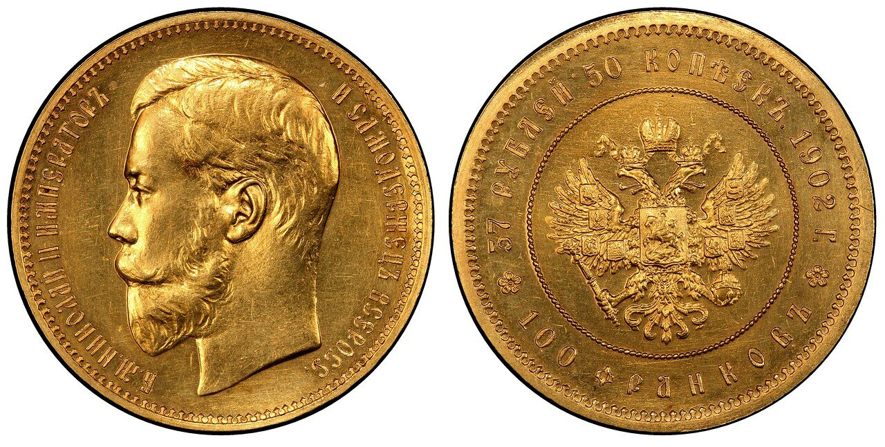 1902. 37 рублей. Николай II