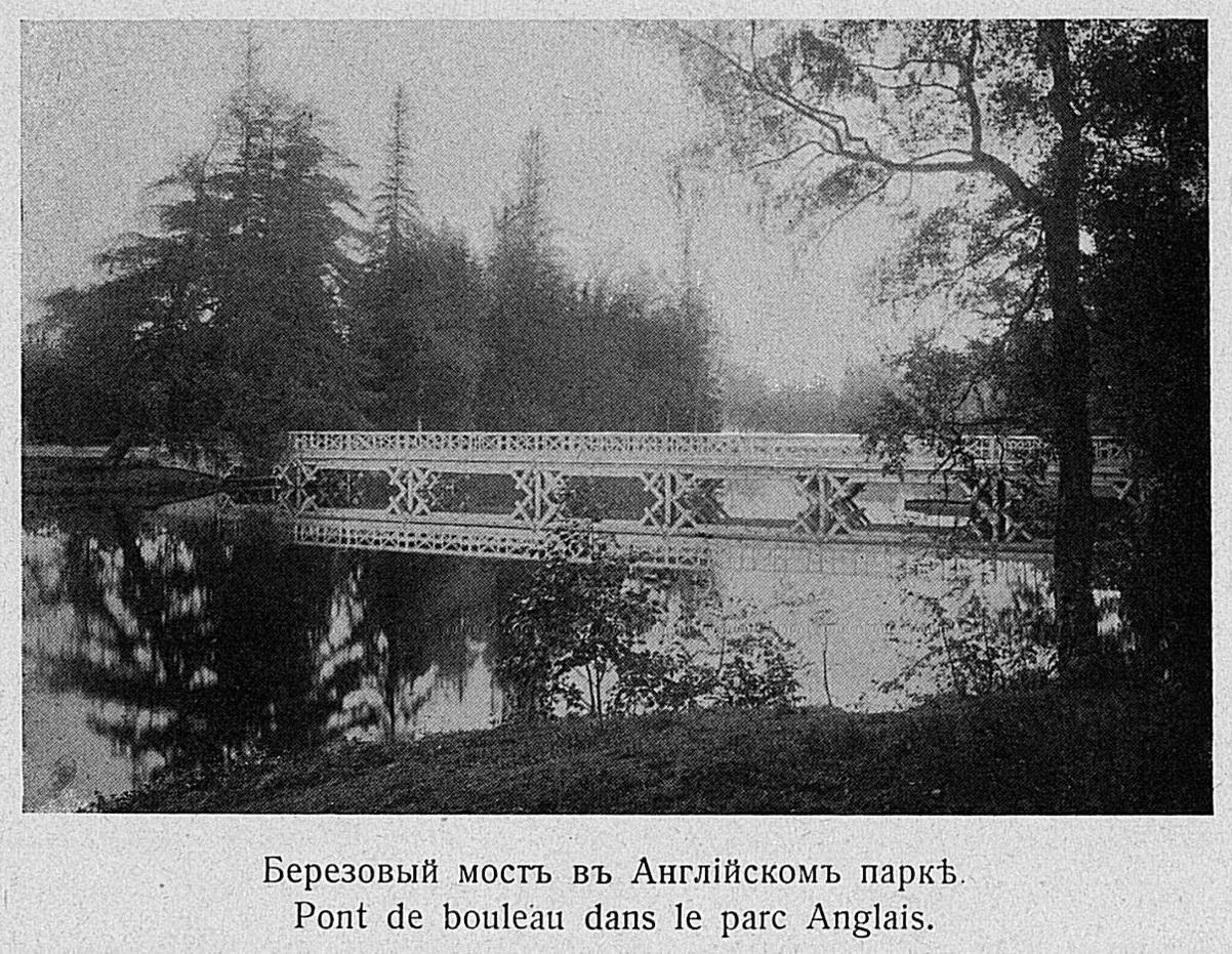 Берёзовый мост в Английском парке
