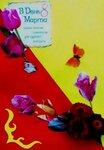 """Мельник Елизавета (рук. Дегтярева Елена Викторовна) - """"Подарок маме"""""""