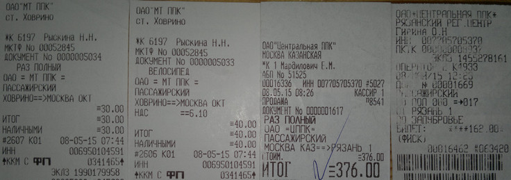 _билеты мск и рязань.jpg