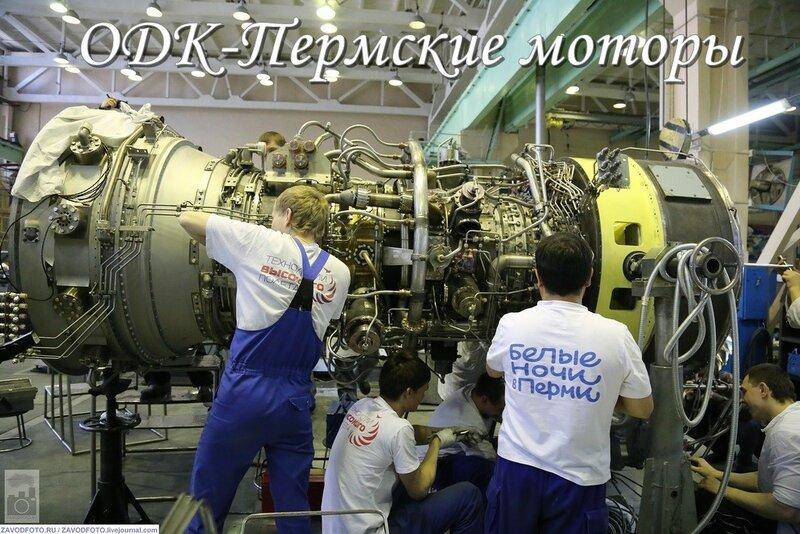 ОДК-Пермские моторы.jpg