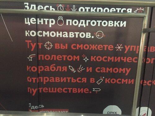 Кидзания в Москве. Центр подготовки космонавтов