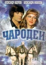 Чародеи (1982/DVDRip)