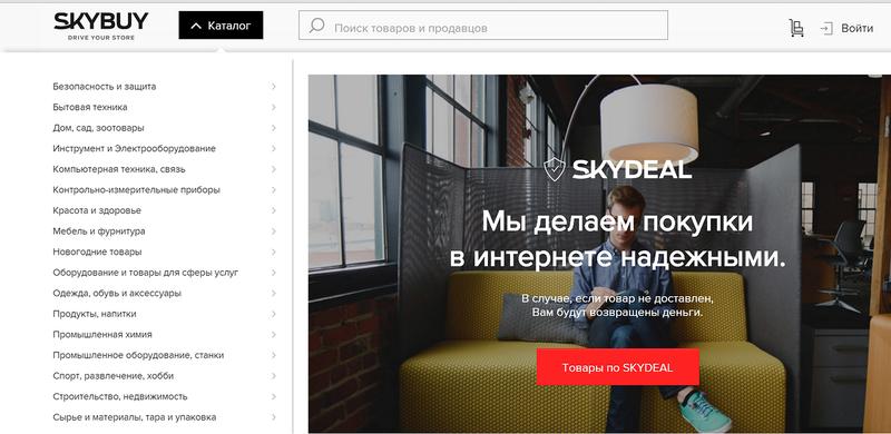 SkyBuy – гениальный стартап