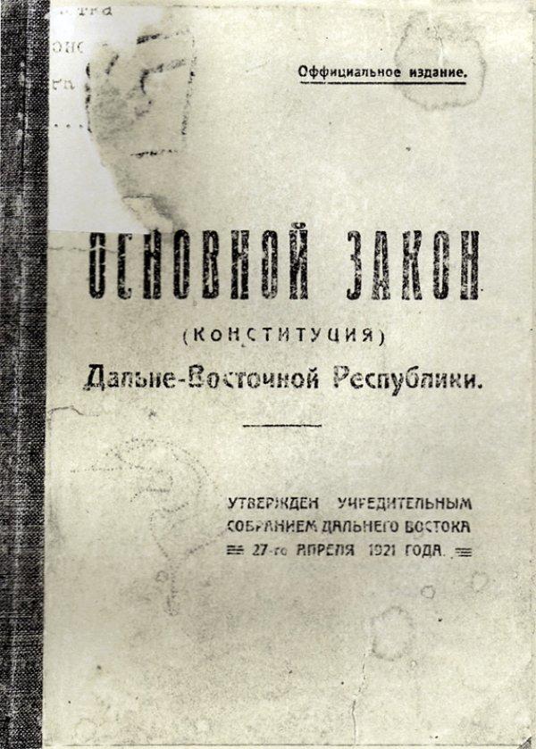 Конституция_ДВР.jpg