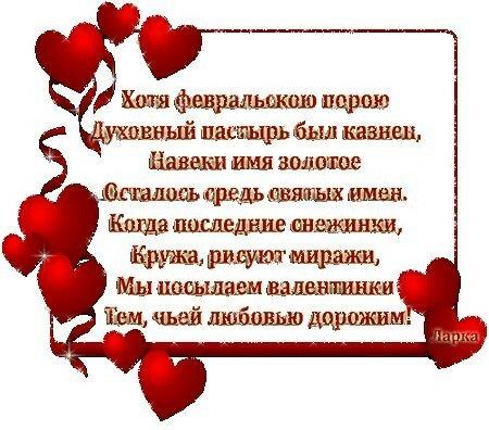 Эротические стихи валентинки