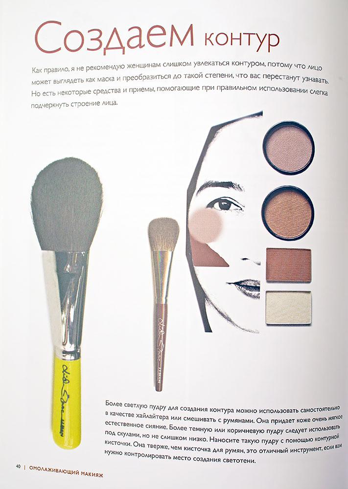 линда-мейсон-омолаживающий-макияж-подробное-руководство-для-женщин-от-40-и-старше-отзыв-обзор5.jpg