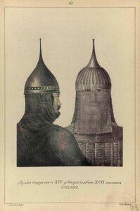 48.  Русское вооружение с ХIV до половины ХVII столетия. Шишаки