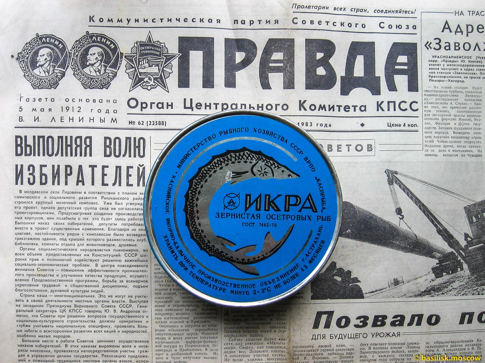 Новогодний вкус детства. Газета Правда. Чёрная икра.