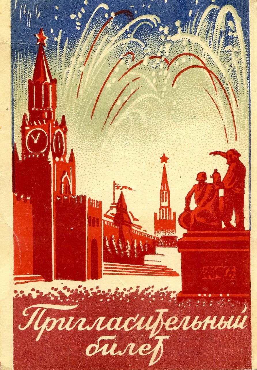 1947 ЦПКиО001 кор.jpg