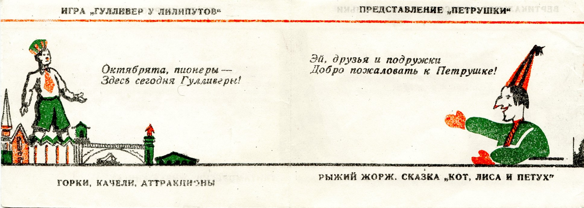 1946 программа004 кор.jpg