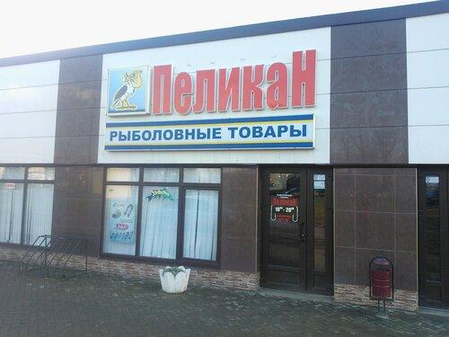 рыболовный магазин пеликан великий новгород каталог товаров