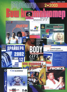 Журнал: Радиолюбитель. Ваш компьютер - Страница 4 0_135ef1_9d04bf2a_M