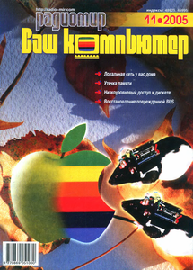 компьютер - Журнал: Радиолюбитель. Ваш компьютер - Страница 5 0_13682f_f057e324_M
