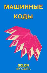 Литература по ПЭВМ ZX-Spectrum - Страница 2 0_138cad_fbd389b3_M