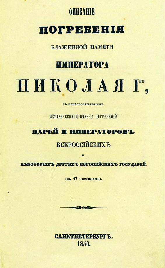 Титульный лист книги Описание погребения блаженной памяти Императора Николая I-го.