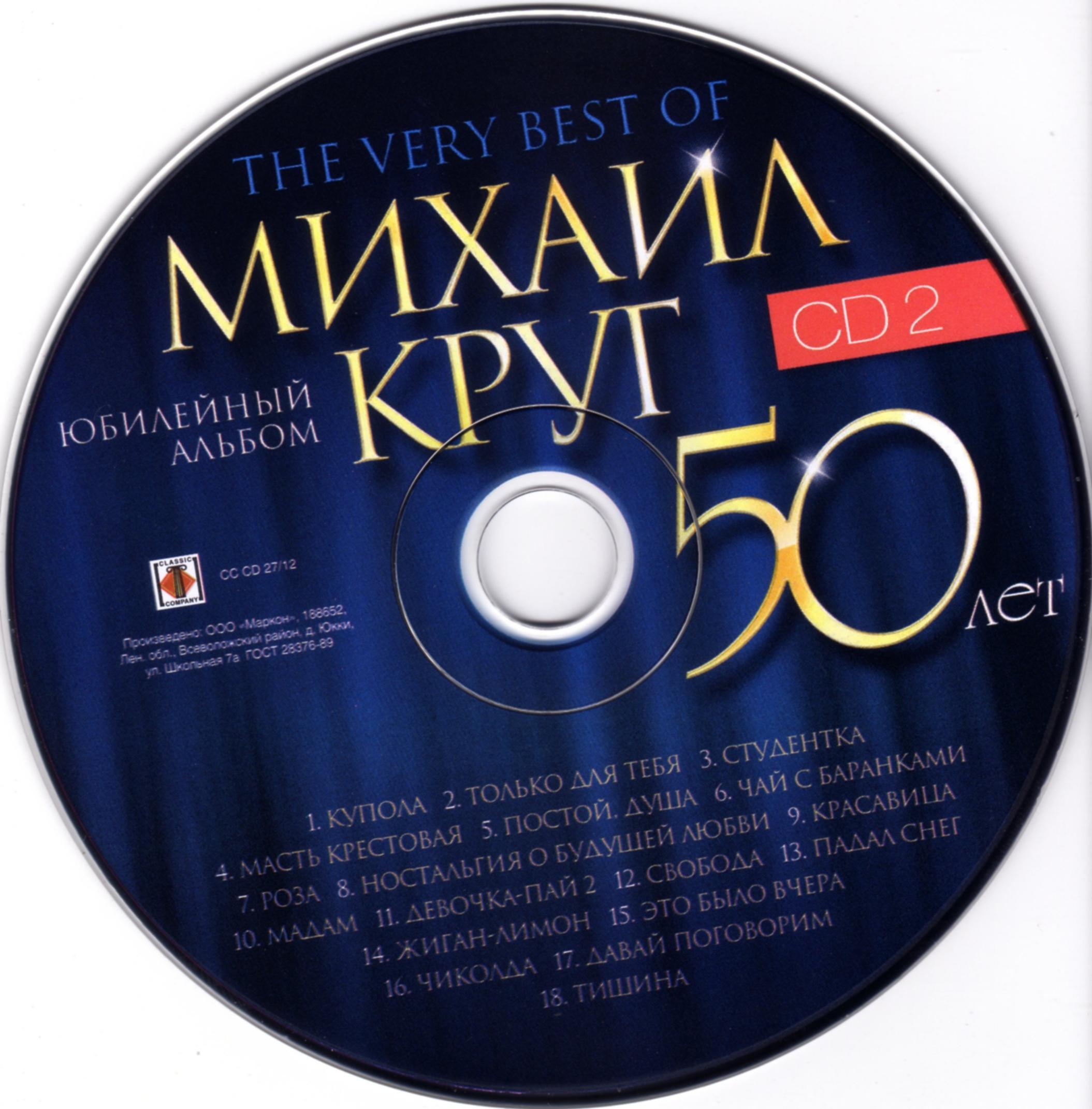 Михаил Круг  Водочку пьем текст песнислова