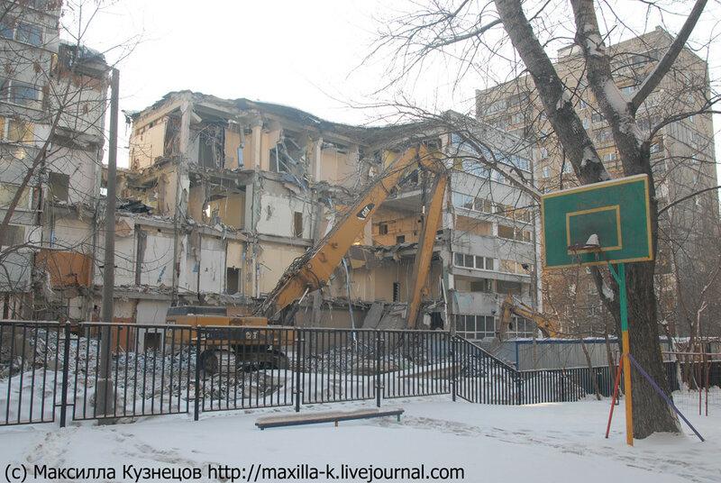 Снос дома в Москве