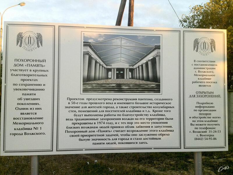 Пантеон на старом кладбище в г. Волжский