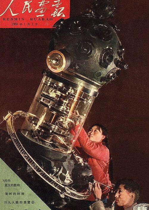 1959-1 Пекин-промышленное училище изготовления Планетарий.jpg