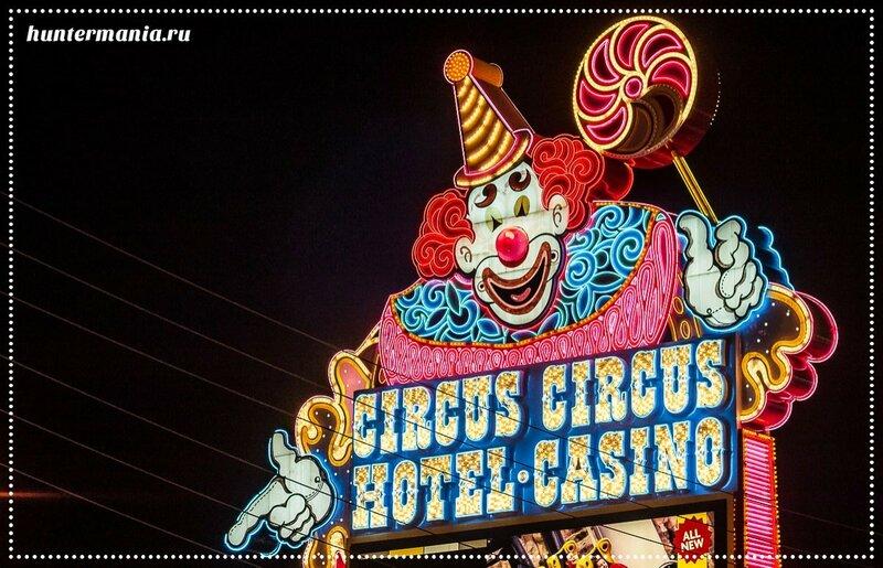 Circus Circus. Казино для всей семьи