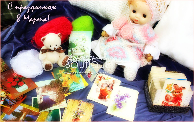 открытки в 8 марта, кукла Катя, фото Дорис Ершовой, блог Дорис Ершовой