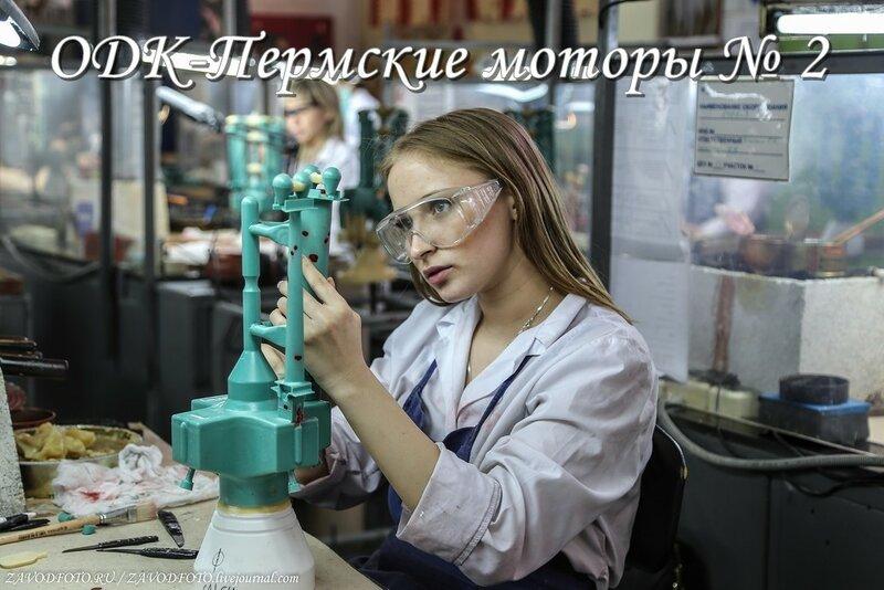 ОДК-Пермские моторы № 2.jpg
