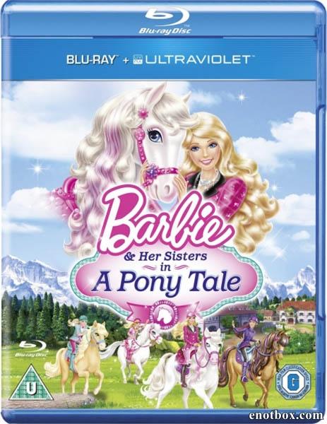 Барби и ее сестры в Сказке о пони / Barbie & Her Sisters in A Pony Tale (2013/BDRip/HDRip)