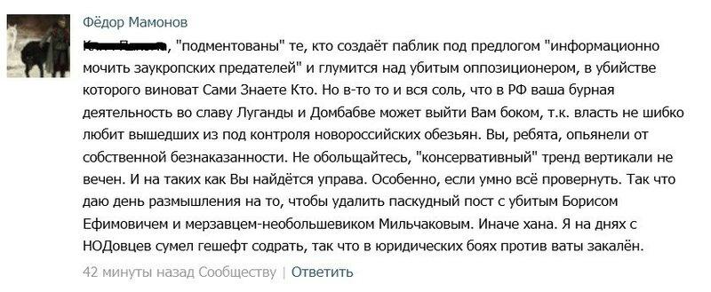 Мамонов_стукач3.jpg