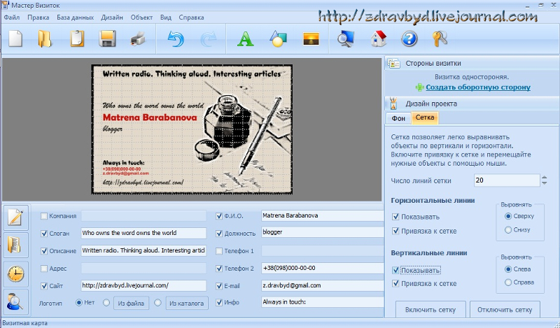 скриншот программы 14