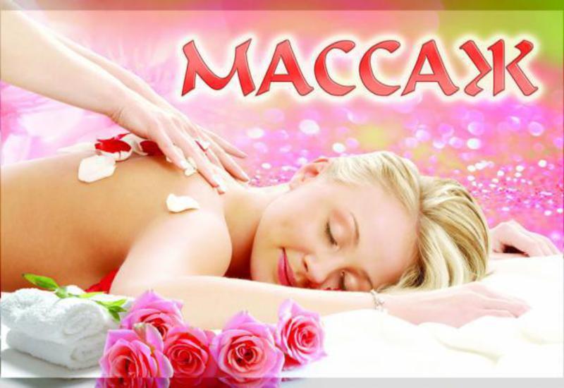 массаж для женщин