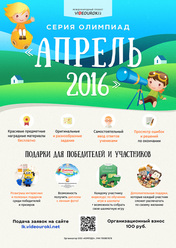 Листовка олимпиады videouroki.net Апрель 2016.jpg