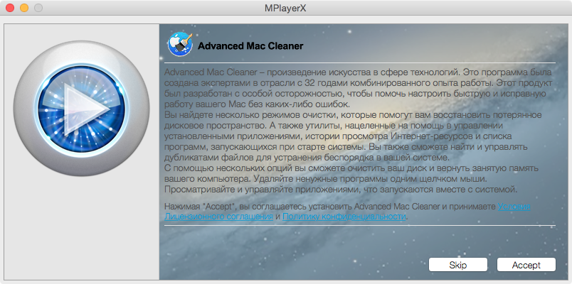 advanced mac cleaner отзывы