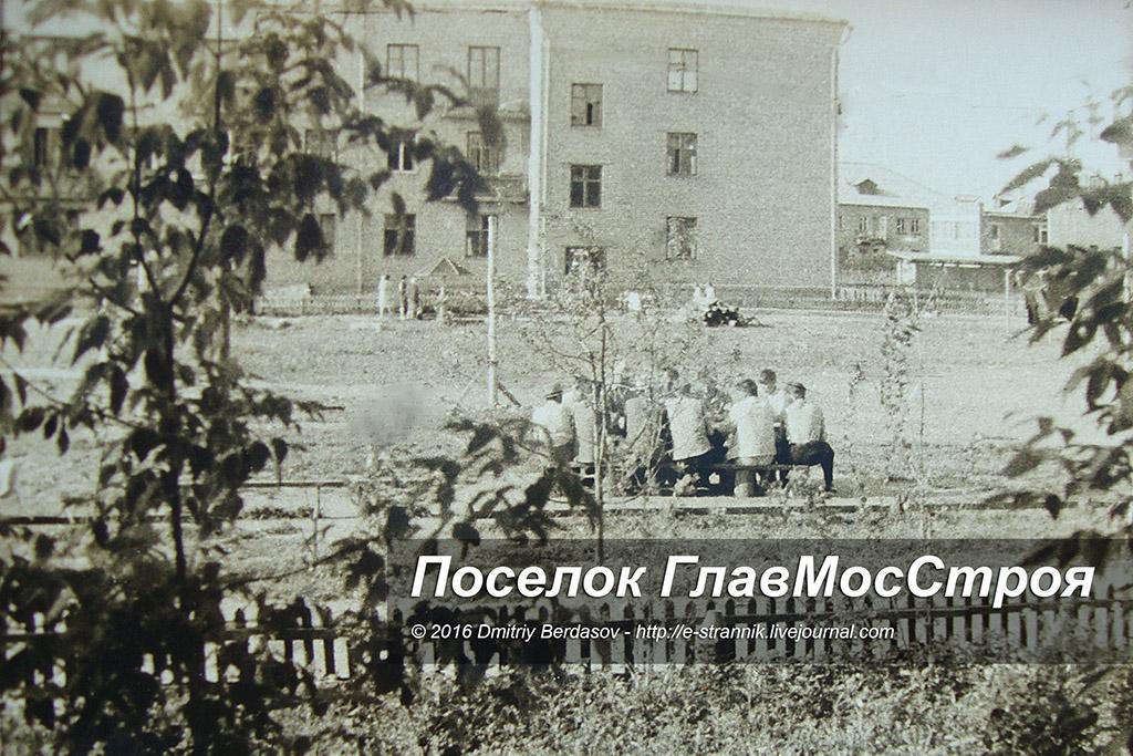 Посёлок Главмосстроя