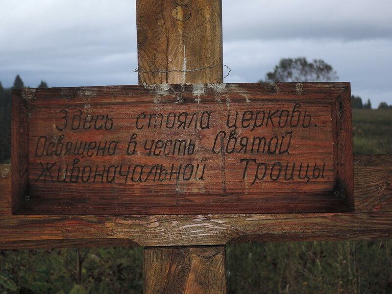 Крест в часовне.