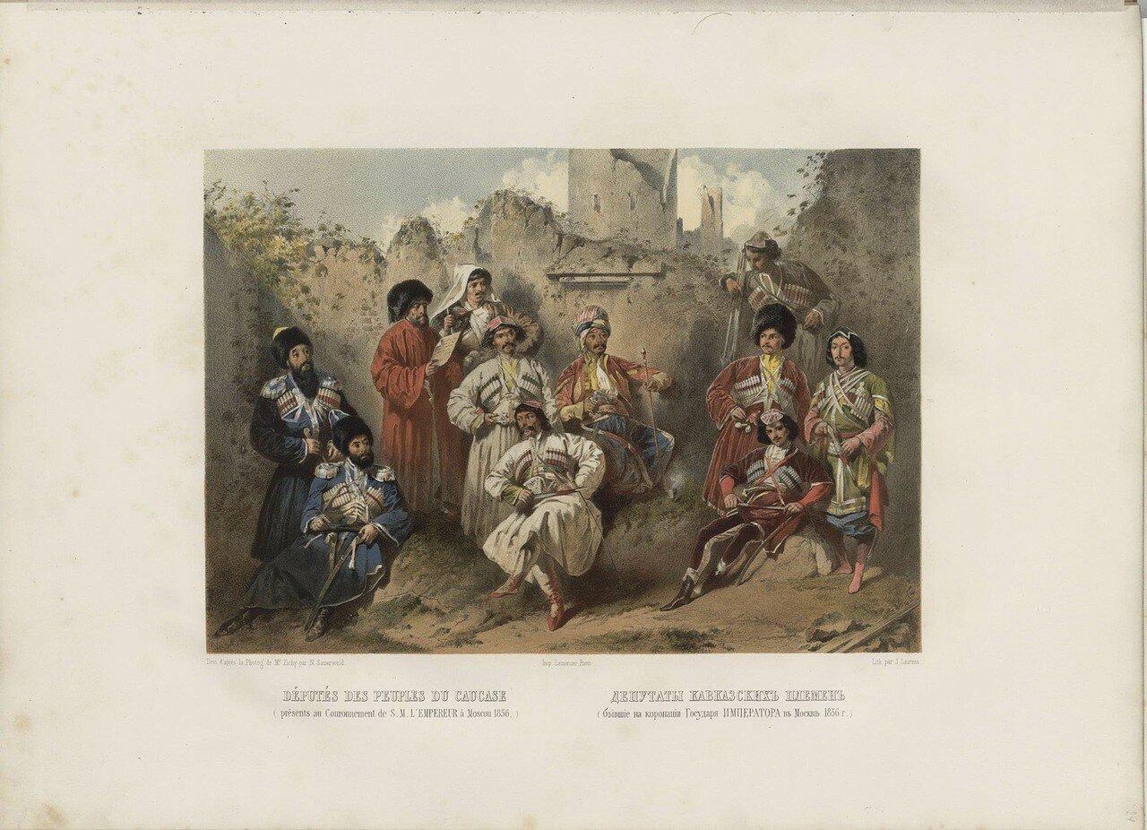 Депутаты кавказских племен