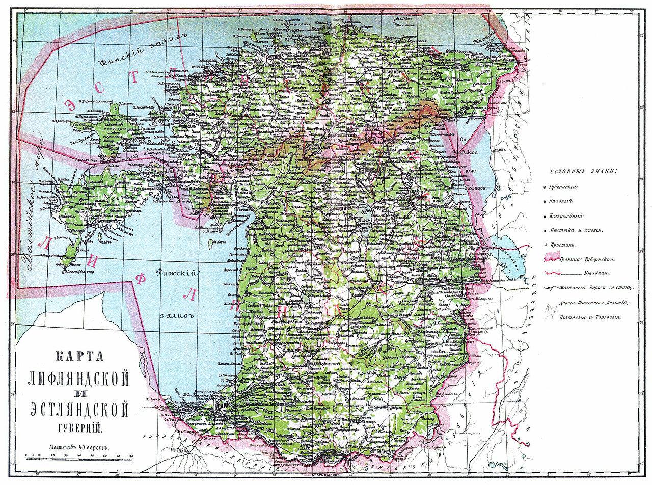 Лифляндская и Эстляндская губернии