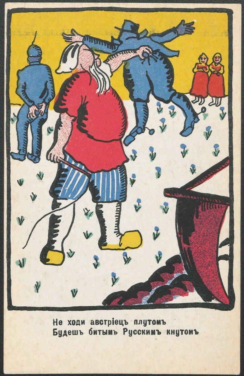 Не ходи австриец плутом... В.В. Маяковский, К.С. Малевич, 1914