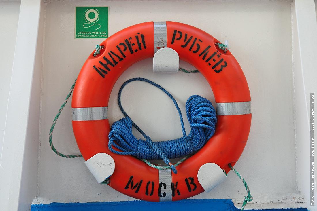 спасательный круг теплоход андрей рублев
