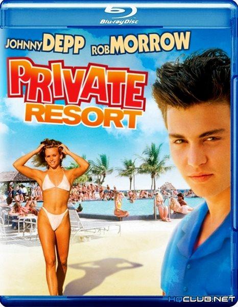 Частный курорт / Private Resort (1985/BDRip/HDRip)