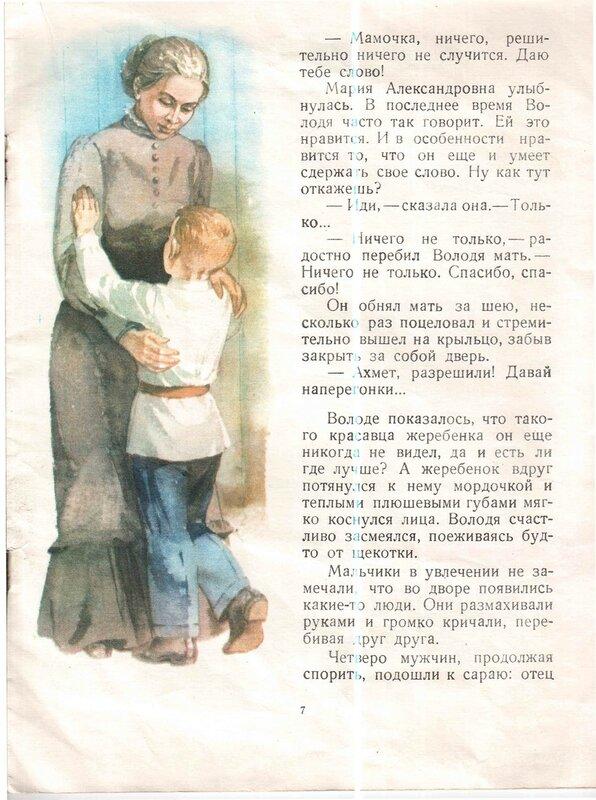 верные друзья стр.7.jpg