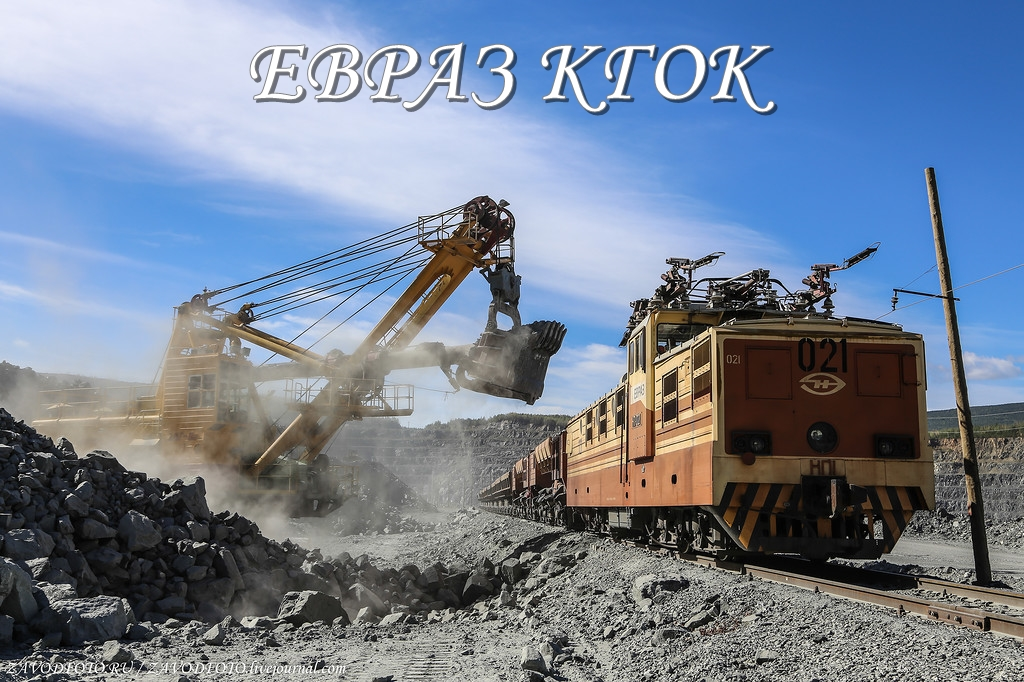 ЕВРАЗ КГОК.jpg