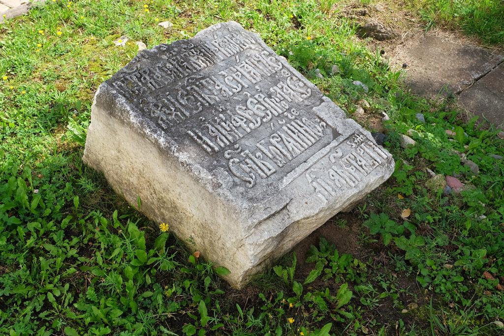 Свято-Прилуцкий монастырь в Вологде, надгробный камень