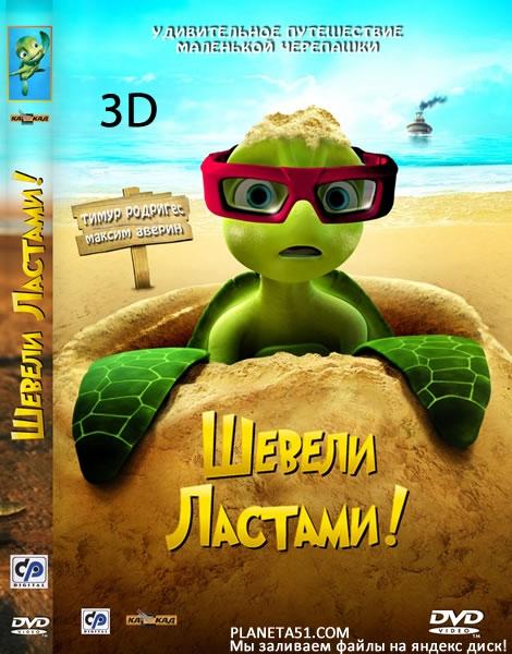 Шевели ластами! 3D (Полная версия) / Sammy's avonturen: De geheime doorgang in 3D / 2010 / ДБ, ПМ / 3D (HOU) / BDRip (1080p)