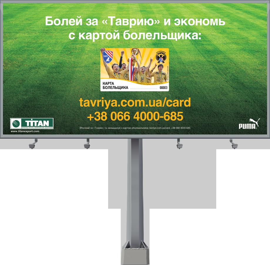 Реклама карты болельщика футбольной команды Таврия Симферополь