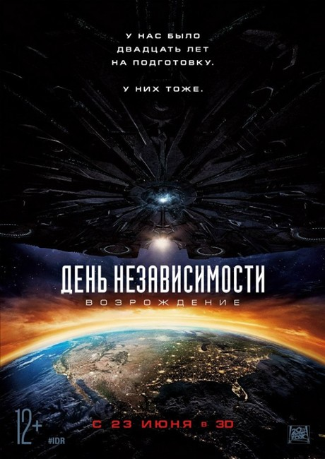 ���� �������������: ����������� / Independence Day: Resurgence (2016)